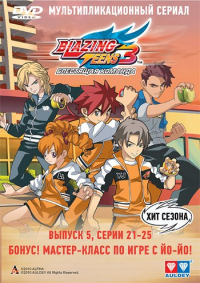 The cover of a Greek DVD release of the cartoon from five years ago. This has been a phenomenon for quite some time.